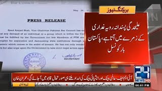 Pakistan Bar Council Denies Anti State Activities of PTM