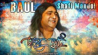 Chander Hat By Baul Shafi Mondol     Bangla New Song    Lyric Video    Protune