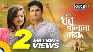 Ghor Palano Meye   ঘর পালানো মেয়ে   Niloy Alamgir, Snigdha Momin   New Natok 2019   Global TV Drama