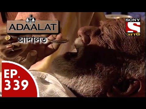 Xxx Mp4 Adaalat আদালত Bengali Ep 339 120 Bachhorer Rahosyo 3gp Sex