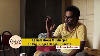 Kamaleshwar Mukherjee's Take on Big Budget Bengali Cinema | Chander Pahar | Bengali Cinema 2014