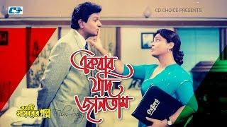 Ekbar Jodi Jantam | Andrew Kishore | Sabina Yasmin | Sabana | Alamgir | Bangla Movie Song | HD