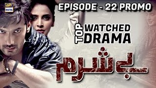Besharam Ep 22 Promo - ARY Digital Drama