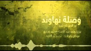 Mawwal Nahawand - YoussefDesk