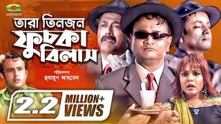 Tara Teenjon Fuchka Bilash | Drama | Dr. Ejajul Islam, Riaz, Shaon , Shadhin Khasru , Farukh Ahmed