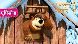 माशा एंड द बेयर - 🐻  सबकुछ है प रवार म ❤️  (एपिसोड 32)