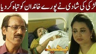Unbelievable and Untold Story | Bhaid | 15 December 2018 | Express News