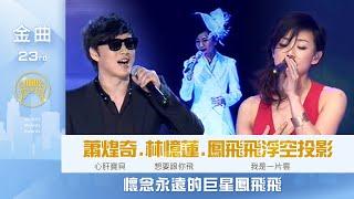 第23屆金曲獎頒獎典禮 - 林憶蓮、蕭煌奇、鳳飛飛演唱
