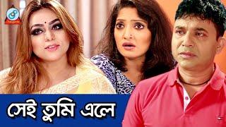 Sei Tumi Ele | সেই তুমি এলে | Bangla Natok | Sangeeta