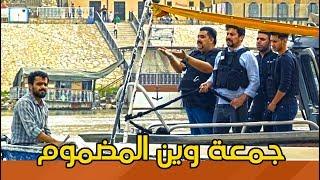 كامل مفيد يدور على فلوس جمعة ببطن السمجة  #ولاية بطيخ #تحشيش #الموسم الثالث