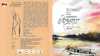 Bangladeshe Rabindranath | Chanchal Khan | Documentary Film
