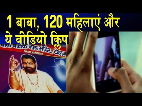 Xxx Mp4 बाबा बलात्कार और MMS की देखिए पूरी कहानी Baba Arrested In The Case Of Making Assault With A Lady 3gp Sex