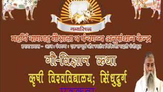 गौ विज्ञान कथा, कृषि विश्वविद्यालय, सिंधुदुर्ग by  गव्यसिद्धाचार्य निरंजन वर्मा जी भाग-1
