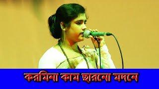 করিমনা কাম ছারেনা মদনে,প্রেম রসিয়া হবো ক্যামনে,kori mona kam chare na by sujota/লালন গীতি