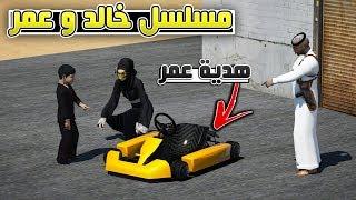مسلسل - خالد و عمر انصدم لمن عرف ان عمه اخذ خالد 😢 !! | GTA 5