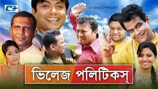 Village Politics | Full Episode | Hasan Masud | Shohel | Himu | Siddiqur Rahman | Bangla Hits Natok