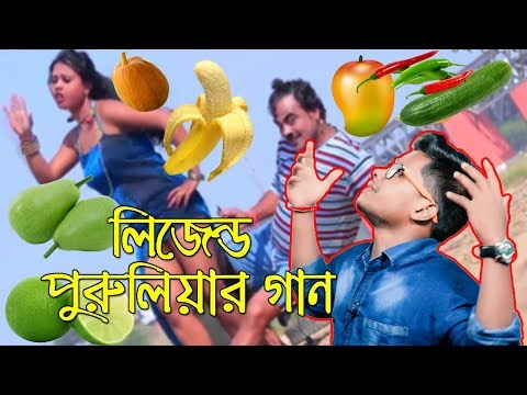 Xxx Mp4 Legend Purulia Video Songs New Bangla Funny Video 2018 KhilliBuzzChiru 3gp Sex