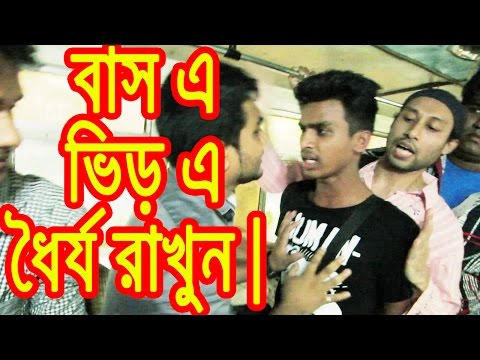 Local Bus Moments 5 modon er Bus sofor বাস এ ধাক্কা । Bangla funny video Dr.Lony