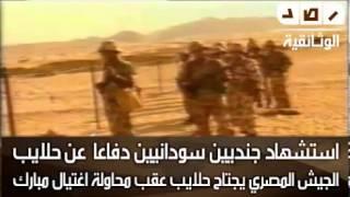 الجيش المصري يجتاح حلايب عقب محاولة اغتيال مبارك