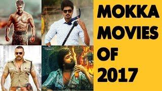 நம்மை  2017 -ல் வச்சு செஞ்ச படங்கள் | Top 10 Mokka Tamil Movies of 2017 | Vijay |Ajith |Kichdy