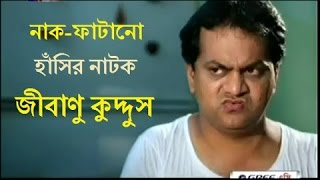 Bangla Comedy Natok জীবাণু কুদ্দুস  Natok 2016 -জীবাণু কুদ্দুস by Mir Sabbir Comedy Natok 2016