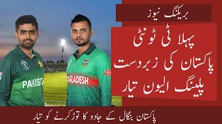 Pakistan Perfect Playing XI for 1st T20 vs Bangladesh || Pak vs Ban 1st T20 2020