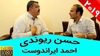 Hasan Reyvandi - Interview 2019 | حسن ریوندی - مصاحبه با هنرمندان