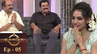 Nakshathrathilakkam I Ep 05 - With Mukesh and Siddique I Mazhavil Manorama