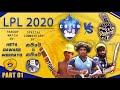Lpl 2020 Parody Ft. Samre & Samare | Lankan Premier League Fan Made Comedy Part 1