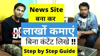 Create NEWS SITE & Earn More than $2000 Per Month !!