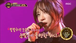 [Duet song festival] 듀엣가요제 - Hani & Chae Changuk, 'Cheap Coffee' 20161216
