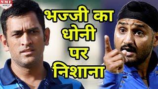 इसलिए Harbhajan ने साधा  Dhoni और Ashwin पर निशाना   MUST WATCH !!!