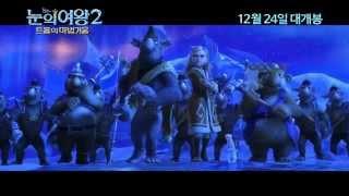 '눈의 여왕2 : 트롤의 마법거울' 캐릭터 영상