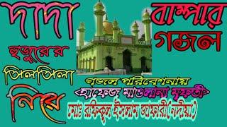 Rafikul islam jafri(আসুক না যত বাঁধা সিলসিলার পথে চলবো)7551075543