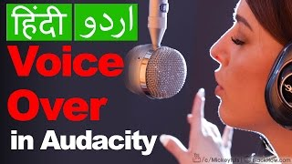 How to Record Professional Voice Over in Audacity | Free Urdu/Hindi Training