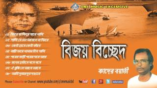 Bijoy Sarkarer Gaan | Bengali Folk Songs Audio Jukebox | বিজয় বিচ্ছেদ Qader boyati One music bd