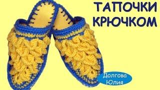 Вязание крючком. Тапочки на войлочной стельке схема  //  Crochet