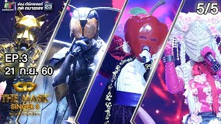 THE MASK SINGER หน้ากากนักร้อง 3 | EP.3 | 5/5 | Semi-final Group A | 21 ก.ย. 60 Full HD