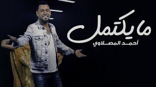 احمد المصلاوي-مايكتمل (فيديو كليب حصري)|2018 (EXCLUSIVE)
