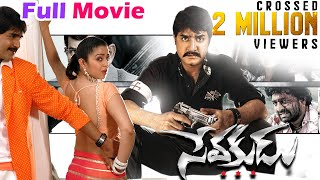 Sevakudu ( సేవకుడు ) - Telugu Latest Full Movie HD - Srikanth, Charmi, Krishna