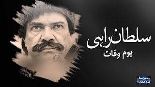 Sultan Rahi | Pakistan Kay Mashoor Filmy Actor | SAMAA TV | 09 Jan 2017