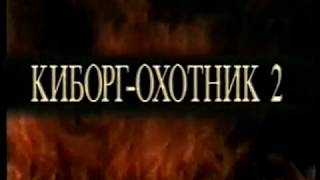 Киборг охотник 2 / Cyber-Tracker 2 (1995) VHS трейлер