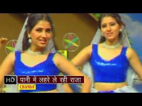 Pani Mein Laharea Le Rahi Raja || पानी में लहरे ले रही राजा || Hindi Hot Folk Songs