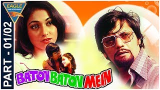 Baton Baton Mein Hindi Movie Part 01/02 || Amol Palekar, Tina Ambani, Pearl Padamsee