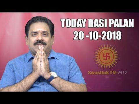 இன்றைய ராசி பலன் : 9444453693 / Today Palan முனைவர் பஞ்சநாதன் 20 Oct 2018   DAILY ASTROLOGY