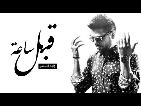 وليد الشامي - قبل ساعة (حصرياً) | 2015