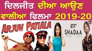 Diljit dosanjh upcoming Movies 2019-20   Diljit next movie Diljit upcoming songs trailers projects