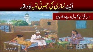 Aik Namazi Ki Jhoti Toba ka Waqia || Be Namazi || Emotional Bayan || गुनहगार
