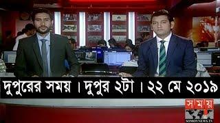 দুপুরের সময় | দুপুর ২টা | ২২ মে ২০১৯ | Somoy tv bulletin 2pm | Latest Bangladesh News