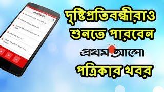 দৃষ্টি প্রতিবন্ধীরাও শুনতে পারবেন প্রথম আলো | Prothom Alo Bangla News for Blind | Bangla News Today